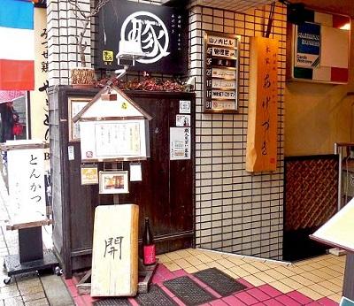 東京都新宿区飯田橋駅近くにあるとんかつ屋あげづきの外観
