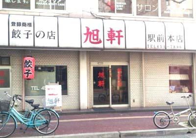 福岡博多駅近くにある餃子屋旭軒駅前本店の外観