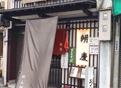 清水五条駅近くの辨慶東山店の外観