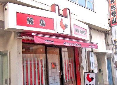 新橋駅近くにある居酒屋地鶏屋の外観