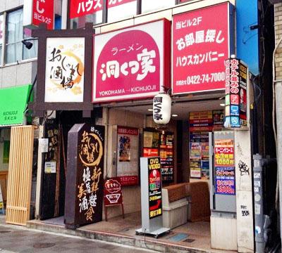 東京都武蔵野市吉祥寺のラーメン店洞くつ家の外観