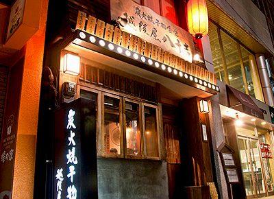 東銀座駅近くにある居酒屋越後屋八十吉の外観