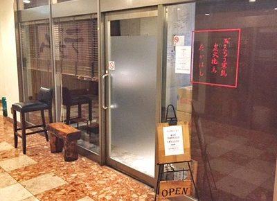 東京都品川区五反田駅近くにあるぎたろう軍鶏炭火焼鳥たかはしの外観