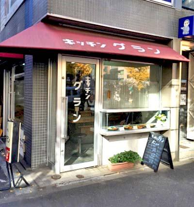 神保町駅近くにある定食屋キッチングランの外観
