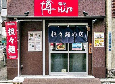 日本橋人形町駅近くにある担々麺屋博