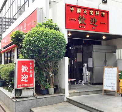 蒲田 中国大衆料理「歓迎(ホアンヨン)」
