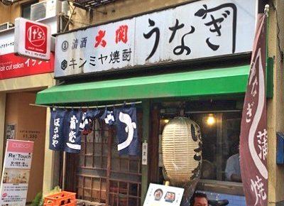 東京都目黒区自由が丘駅駅近くにあるうなぎ屋ほさかや