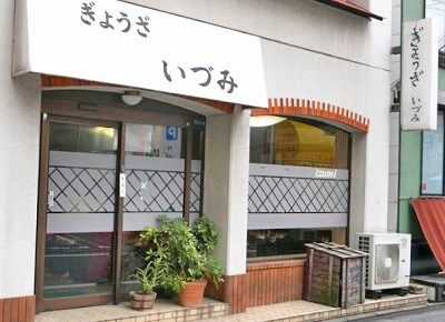 福岡黒崎駅前駅近くにある餃子屋いづみの外観