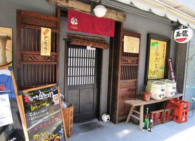 東京都渋谷区恵比寿にある居酒屋裏恵比寿自然生村の外観