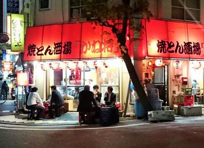 東京都品川区五反田駅近くにある人気焼鳥居酒屋かね将の外観