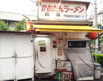 東京都港区六本木近くにあるかおたんラーメンえんとつ屋南青山店の外観ヒル