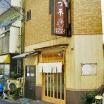 東京都築地にあるとんかつ屋かつ平の外観