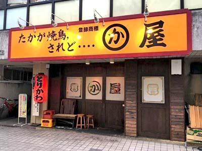 福岡赤坂駅近くにある居酒屋かわ屋警固店の外観
