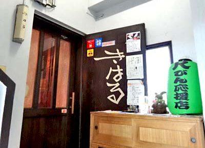 福岡天神南駅近くにある居酒屋きはるの入口