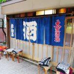 東京都月島にある居酒屋岸田屋きしだやの外観