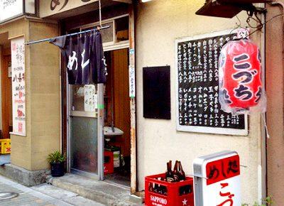 恵比寿駅近くにある定食屋こづちの外観