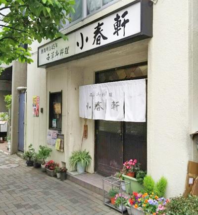 東京都人形町駅にある洋食小春軒