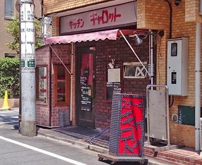 東京都西荻窪駅北口にあるステーキ、洋食店キャロット外観