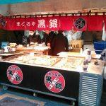 東京都築地にある海鮮料理まぐろや黒銀築地本店の外観