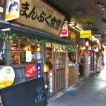 東京都有楽町駅近くにある居酒屋まんぷく食堂の外観