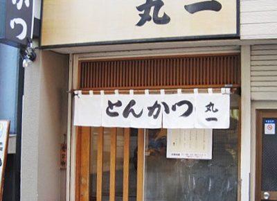 東京都大田区蒲田にある沖縄料理ととんかつ屋丸一まるいちの外観