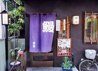 東京都中野区にあるうなぎ店味治みはるの昼の外観