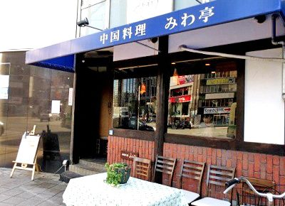 大阪市福島駅近くにある中華料理屋みわ亭の外観昼