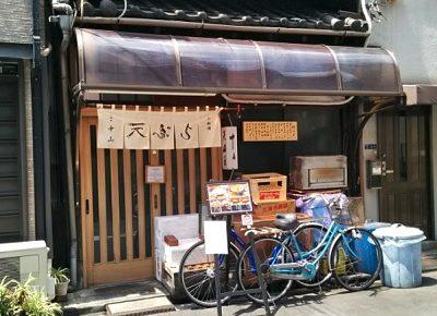 日本橋人形町駅近くにある天ぷら中山
