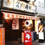 大阪府にある居酒屋加藤商店 バル肉寿司の外観