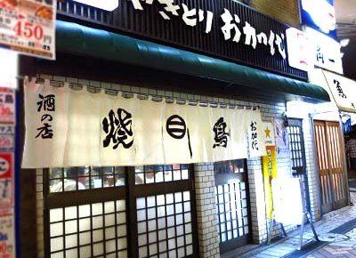 横浜駅近くの人気焼鳥居酒屋 お加代本店の外観