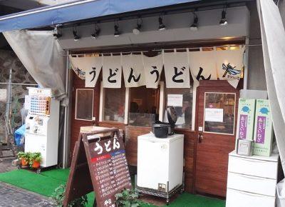東京都品川区西五反田にあるおにやんまのうどん外観