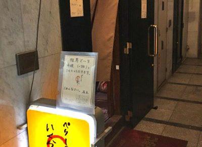 大阪市中央区東心斎橋にある海鮮丼が人気ぺりーのいくら丼