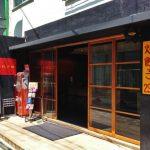東京都港区明治神宮前駅近くにある原宿餃子樓の外観