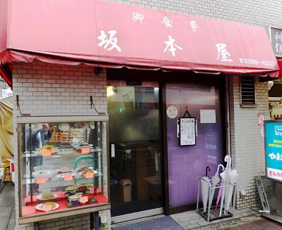 東京都西荻窪駅近くにある中華料理店坂本屋さかもとやの外観