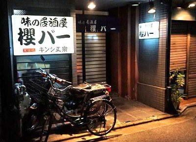 清水五条駅近くにある居酒屋櫻バーの外観