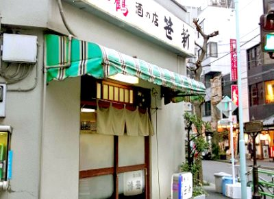 日本橋人形町駅近くにある居酒屋笹新