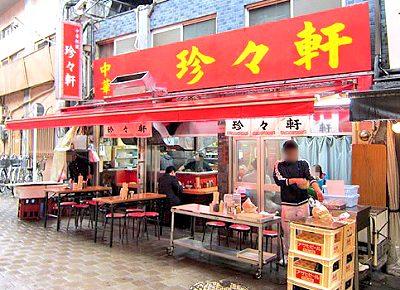 東京都台東区上野駅近くにある中華料理珍々軒の外観