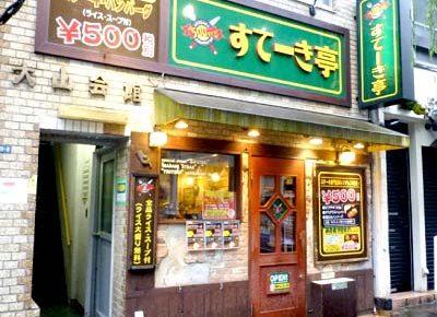 新橋駅近くにある洋食屋すてーき亭新橋店の外観