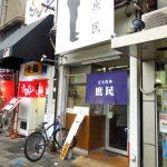 京都市大宮駅近くにある居酒屋庶民の外観