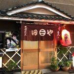 東京都北区原宿駅十条駅北口にある居酒屋田やの外観