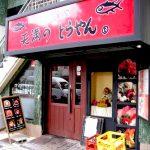 大阪市天満駅近くにある海鮮丼屋まぐろ食堂天満のとらやんの外観