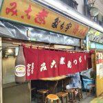 東京都葛飾区にあるもつ焼き屋宇ち多゛の外観