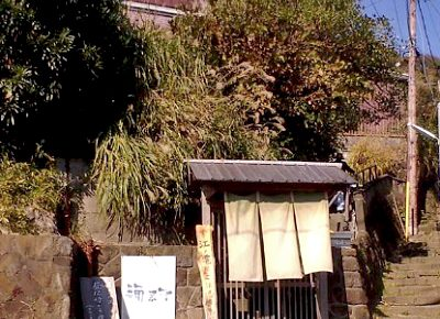 鎌倉にあるしゃぶしゃぶ屋海菜寺うなじの外観