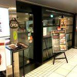 東京駅近くにあるステーキ店ビモンの外観