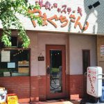 東京都葛飾区にある人気洋食屋やまぐちさんの外観