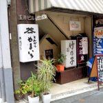 東京都千代田区淡路町駅近くにあるとんかつやまいちの外観