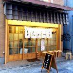 上野御徒町駅近くにあるとんかつ店山家上野店の外観