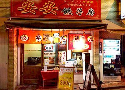 市ケ谷駅近くにある中華料理安安餃子房の外観