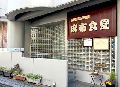 広尾駅近くにある洋食屋麻布食堂の外観