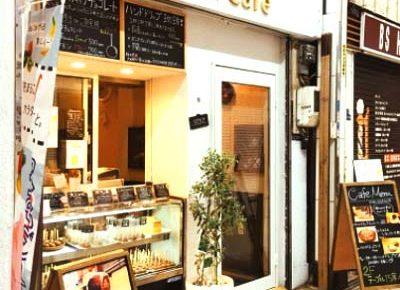 十条駅近くにあるボンヌカフェ十条店の外観